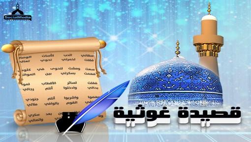 قصيدة الإمام الشيخ عبد القادر الجيلاني رحمه الله