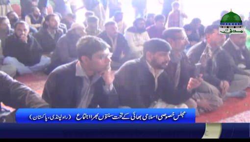 مجلس خصوصی اسلامی بھائی کے تحت سنتوں بھرا اجتماع