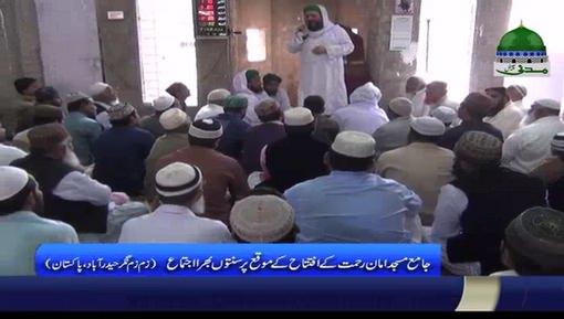 مسجد کے افتتاح کے موقع پر رکنِ شوریٰ حاجی فاروق جیلانی کی شرکت