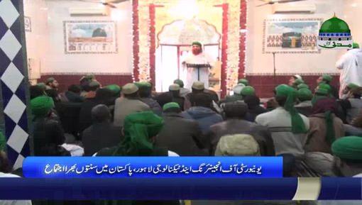 یونیورسٹی آف انجینئرنگ اینڈ ٹیکنا لوجی لاہور میں سنتوں بھرا اجتماع