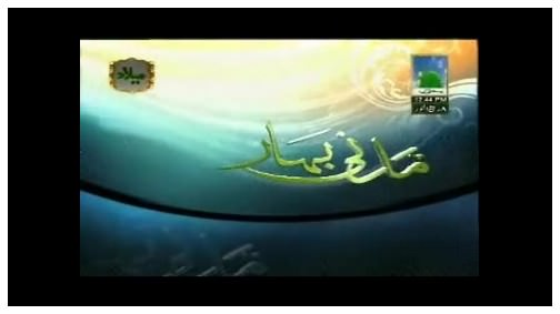 Madani Bahar - 35 Bar بسم اللہ شریف Likhne Ki Barakaat