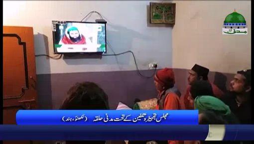کولکتہ ہند میں مجلس تجھیز و تکفین کے تحت مدنی حلقہ
