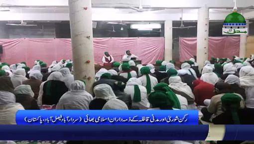 فیصل آباد میں مدنی حلقہ رکنِ شوریٰ حاجی امین مدنی قافلہ کی شرکت