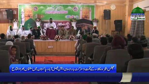 فیصل آباد میں مجلس وکلاو ججز کے تحت سنتوں بھرا اجتماع رکنِ شوریٰ حاجی اظہر عطاری کی شرکت