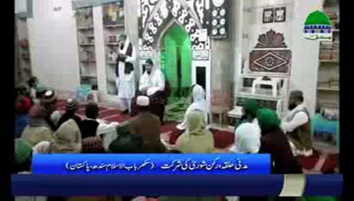سکھر میں مجلس خصوصی اسلامی بھائی کے تحت مدنی حلقہ رکنِ شوریٰ حاجی فضیل عطاری کی شرکت