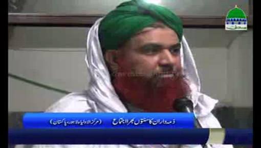 ذمہ داران اسلامی بھائیوں کا تربیتی اجتماع رکنِ شوریٰ حاجی یعفور عطاری کی شرکت