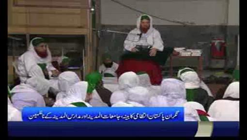 رکنِ شوریٰ حاجی شاہد عطاری اور جامعات المدینہ کے ناظمین