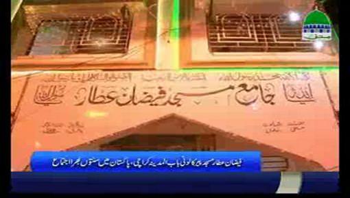فیضانِ عطار مسجد میں ہونے والا سنتوں بھرا اجتماع حاجی حسان عطاری کی شرکت