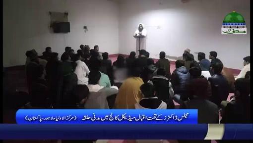 اقبال میڈیکل کالج میں مجلس ڈاکٹرز کے تحت مدنی حلقہ