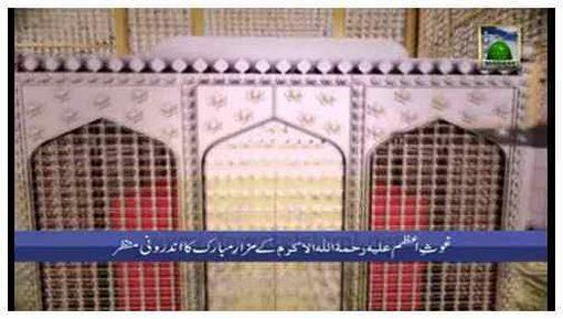 Sardar -e- Auliya Hain Mere Ghaus Piya Jeelani