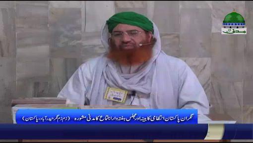 رکنِ شوریٰ حاجی شاہد عطاری کا مجلس ہفتہ وار اجتماع سے مدنی مشورہ