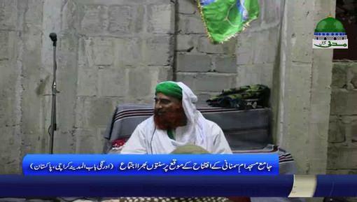 مسجدامِ سمنانی کے افتتاح پر رکنِ شوریٰ سید لقمان عطاری کی شرکت