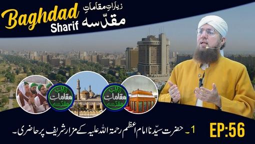 Hazrat Zaid Bin Harisa رضی اللہ عنہ