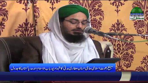 شہداد پور میں سنتوں بھرا اجتماع حاجی حسان عطاری کی شرکت