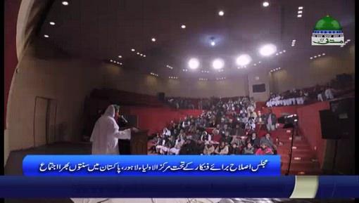 مجلس اصلاح برائے فنکار کے تحت سنتوں بھرا اجتماع حاجی یعفور عطاری کی شرکت