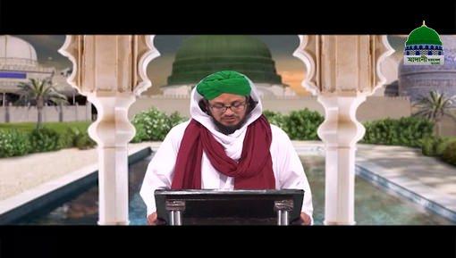 Faizan e Auliya Ep 17 - Hazrat Hatim Asam رحمۃ اللہ علیہ Ki