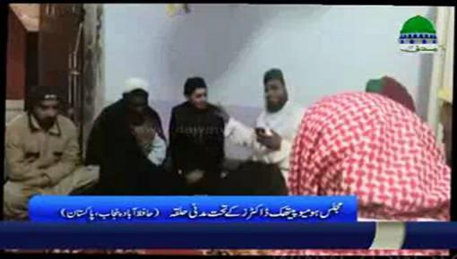 حافظ آباد میں مجلس ہومیو پیتھک ڈاکٹرز کے تحت مدنی حلقہ