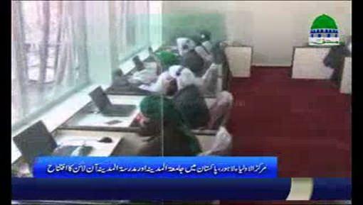 لاہور میں جامعۃ المدینہ اور مدرسۃ المدینہ آن لائن کا افتتاح