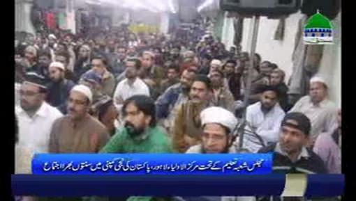 لاہور میں مجلس شعبۂ تعلیم کے تحت سنتوں بھرا اجتماع