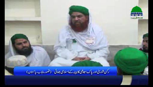 رکنِ شوریٰ حاجی یعفور عطاری کا پاک سیوطی کابینہ کے اسلامی بھائیوں سے مدنی مشورہ