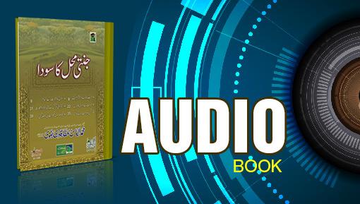 آڈیو بک - جنّتی محل کا سودا