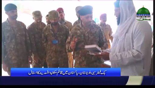 سبی بلوچستان بک فئیر میں مکتبۃ المدینہ کا اسٹال