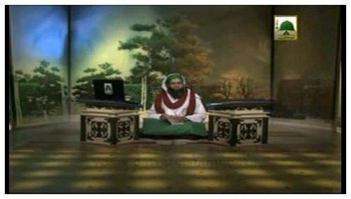 Madani Bahar – Jin Ka Naam Say Daku Bhi Dartay Thay