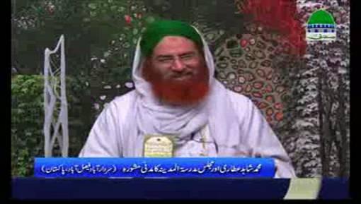 حاجی شاہد عطاری کا  مجلس مدرسۃ المدینہ  سے  مدنی مشورہ