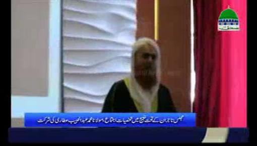 مجلس تاجران کے تحت خلیج  میں شخصیات اجتماع حاجی عبدالحبیب عطاری کی شرکت