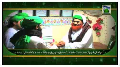 Arakeen-e-Shura Aur Darul Ifta Kay Islami Bhaion Ki Ameer e Ahle Sunnat دَامَتۡ بَرَکَاتُھُمُ الۡعَالِیَہ Say Mulaqat - Madani Muzkara : Masail Batana