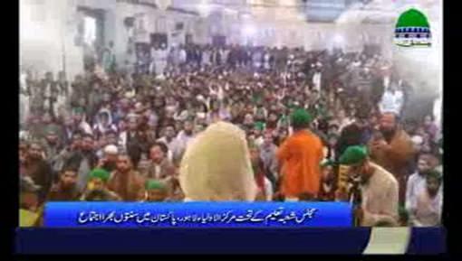 مجلس شعبۂ تعلیم کے تحت لاہور میں سنتوں بھرا اجتماع حاجی عبدالحبیب عطاری کی شرکت