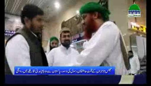مجلس تاجران کے تحت عاشقانِ رسول کی پاکستان  سے  ملائیشیاء مدنی قافلے میں روانگی