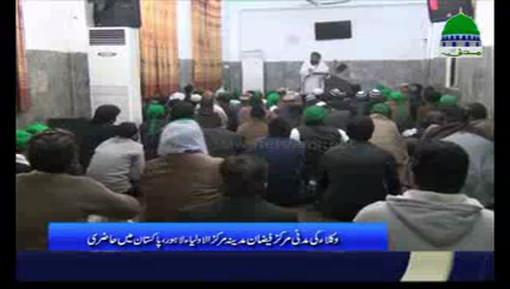 وکلاء کی مدنی مرکز فیضانِ مدینہ لاہور میں حاضری