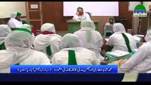 حاجی شاہد عطاری کا مجلس مدنی قافلہ سے مدنی مشورہ