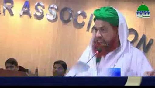 مجلسِ وکلاء و ججز کے تحت روالپنڈی بار ایسوسی ایشن میں سنتوں بھرا اجتماع حاجی یعفور عطاری کی شرکت