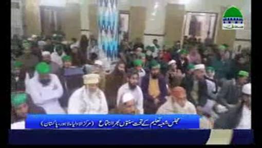 مجلس شعبۂ تعلیم کے تحت لاہور میں سنتوں بھرا اجتماع
