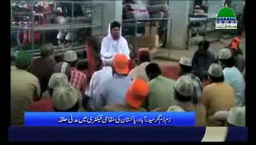 زم زم نگر حیدرآباد میں مدنی حلقہ
