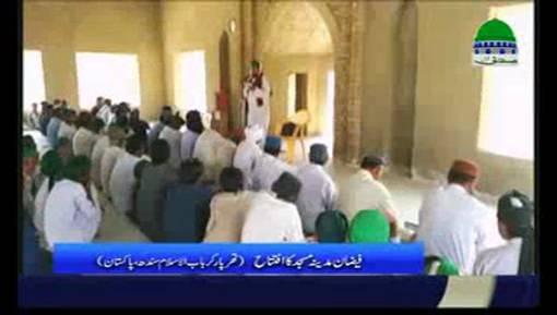 تھرپارکر میں فیضانِ مدینہ مسجد کا افتتاح