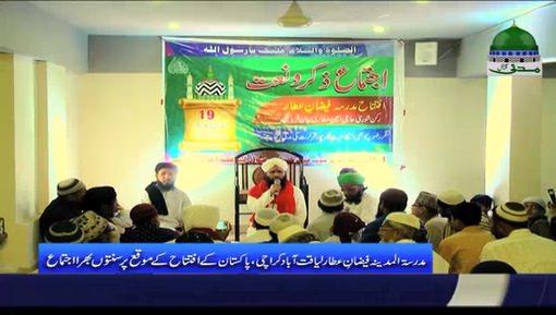 مدرسۃ المدینہ فیضانِ عطار کے افتتاح پر سنتوں بھرا اجتماع حاجی امین عطاری کی شرکت