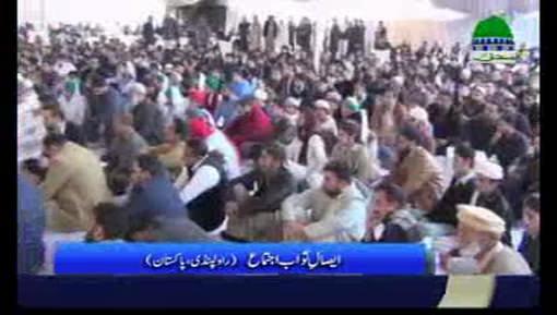 راولپنڈی میں ایصالِ ثواب اجتماع