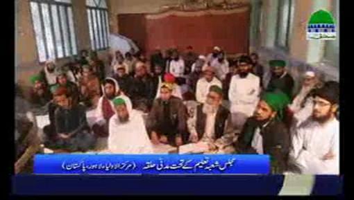 لاہور میں مجلس شعبۂ تعلیم کے تحت مدنی حلقہ
