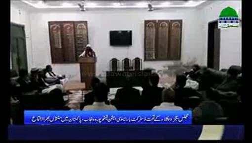 مجلسِ وکلاء ججز کے تحت دسٹرک بار ایسوسی ایشن شیخوپورہ میں سنتوں بھرا اجتماع