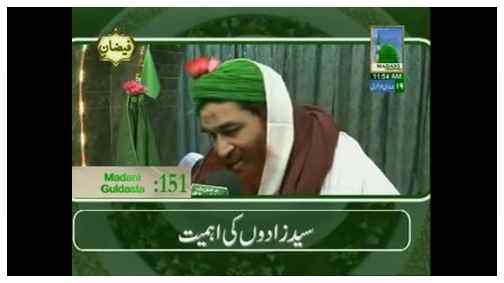 Madani Guldasta(151) - Sayyed zadon Ki Ahmiat