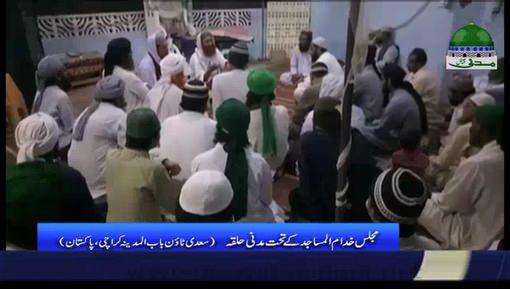 سعدی ٹاؤن میں مجلس خدام المساجد کے تحت مدنی حلقہ سید لقمان عطاری کی شرکت