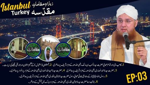 Ziyarat e Muqamat e Muqadasa(Ep:09) - Maqamat e Muqadasa Turkey