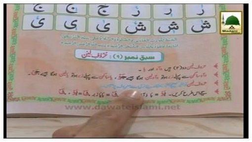 Madani Qaida - Sabaq No:09