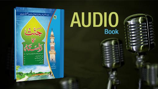 آڈیو بک - جنّت کا راستہ