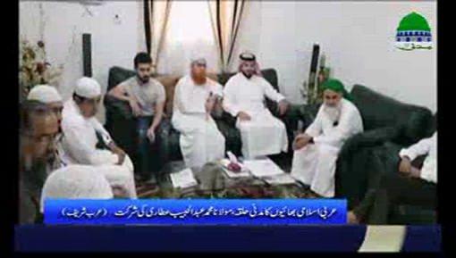 عرب شریف میں مدنی حلقہ حاجی عبدالحبیب عطاری کی شرکت