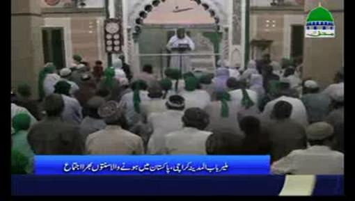 ملیر کراچی میں سنتوں بھرا اجتماع حاجی امین عطاری کی شرکت