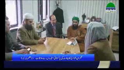 نگرانِ  شاذلی کابینات کی یوکے میں پاکستانی سفیر سےملاقات